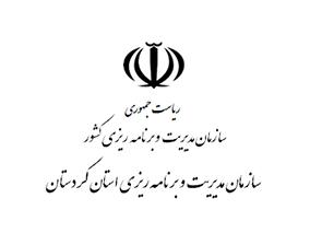 سازمان مدیریت  و برنامه ریزی استان کردستان