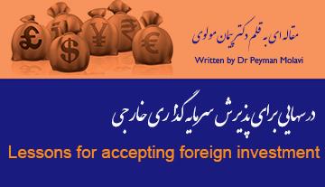 مقاله ای با موضوع درسهایی برای پذیرش سرمایه گذاری خارجی به قلم دکتر پیمان مولوی