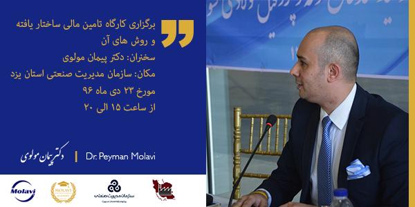 برگزاری سمینار تامین مالی ساختار یافته و روش های آن در سازمان مدیریت صنعتی یزد