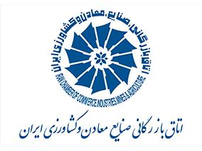 اتاق بازرگانی، صنایع، معادن وکشاورزی ایران