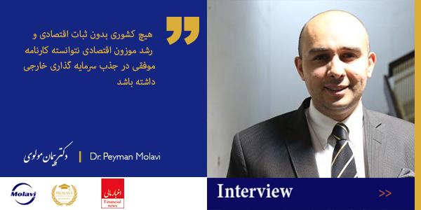 راهکارهای ورود سرمایهگذاران خارجی به بازار ایران بررسی شد