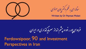 عادل فردوسی پور، نود و چشم انداز سرمایه گذاری در ایران