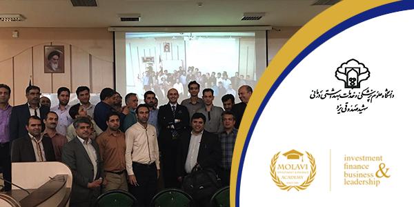 برگزاری سمینار مدیریت مالی برای مدیران مالی در دانشکده علوم پزشکی یزد