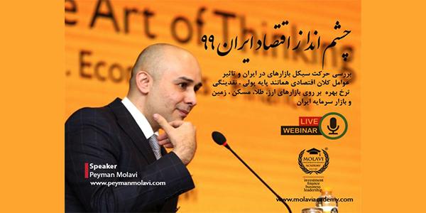 کارگاه آنلاین آموزشی ( چشم انداز اقتصاد ایران ۹۹ و آینده بازارهای مالی )