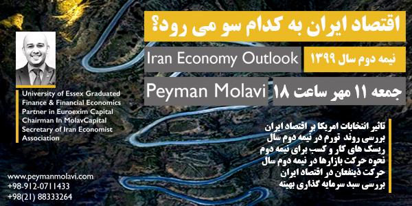 کارگاه آنلاین آمورشی( اقتصاد ایران به کدام سو می رود؟)