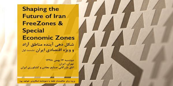 اولین نشست شکل دهی آينده مناطق ازاد و ويژه اقتصادي ايران