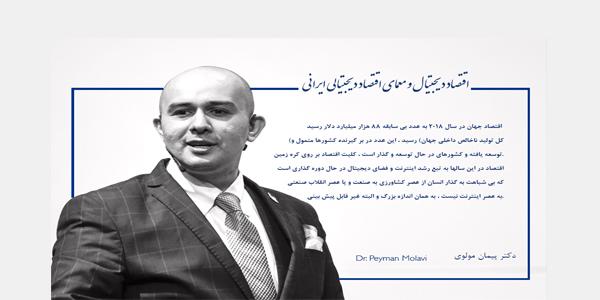 اقتصاد دیجیتال و معمای اقتصاد دیجیتالی ایرانی