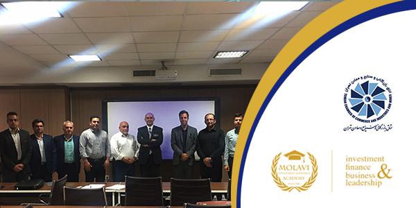 برگزاری کارگاه آموزشی تامین مالی شرکتهای کوچک و متوسط در مرکز آموزش اتاق بازرگانی صنایع، معادن و کشاورزی تهران