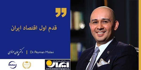 قدم اول اقتصاد ایران  (سرمقاله پیمان مولوی در روزنامه ایران)