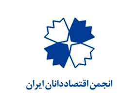 انجمن اقتصاد دانان ایران