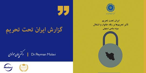 گزارش ايران تحت تحريم (تاثیر تحریمها بر رفاه خانوار و اشتغال)