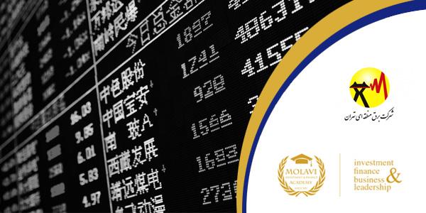 برگزاری سمینار بورس و تحلیل سهام