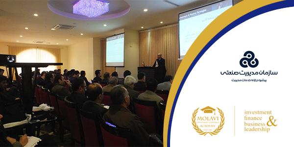 سمینار برنامه ریزی مالی راهبردی با رویکرد تحلیل گری مالی در سازمان مدیریت صنعتی استان گلستان