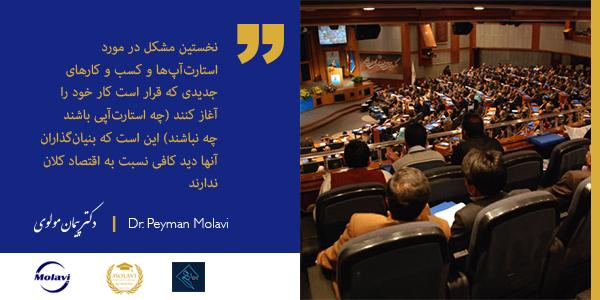 سخنرانی دکتر پیمان مولوی در اولین اجلاس دکترین نوین مدیریت در توسعه اقتصادی