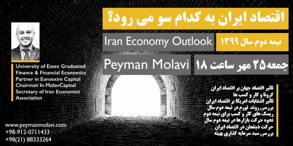 کارگاه آنلاین آموزشی (اقتصاد ایران به کدام سو می رود؟)