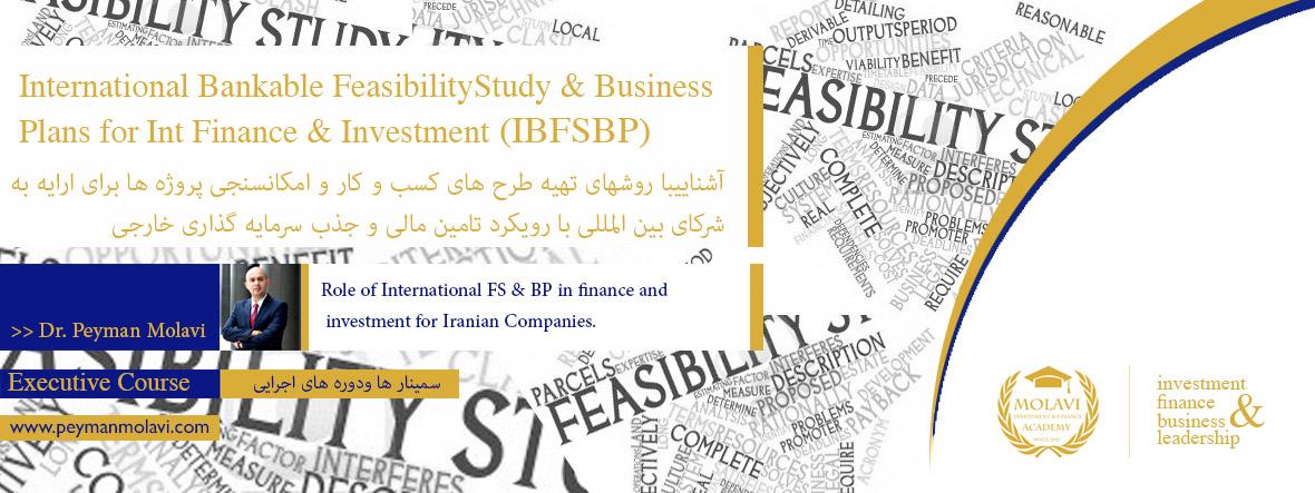 آشنایی با روشهای تهیه طرح های کسب و کار و امکان سنجی پروژه های برای ارایه به شرکای بین المللی جهت تامین مالی بین المللی و جذب سرمایه گذاری خارجی