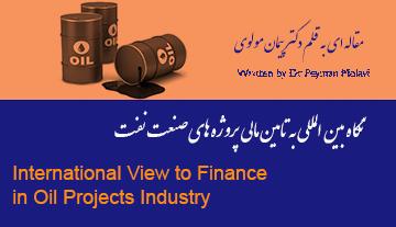 نگاه بین المللی به تامین مالی پروژه های صنعت نفت