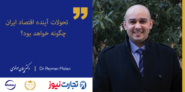 تحولات آینده اقتصاد ایران چگونه خواهد بود؟ (گفتگو دکتر پیمان مولوی در تجارت نیوز)