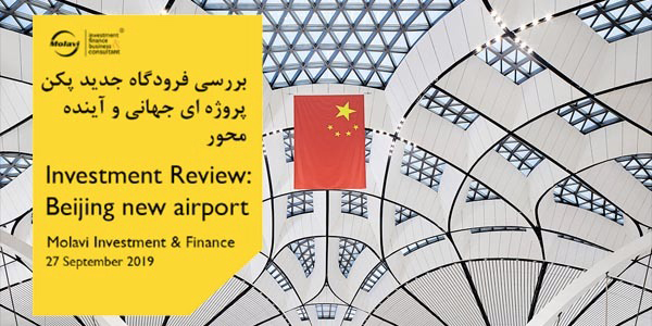 بررسی فرودگاه جدید پکن پروژه ای جهانی و آینده محور