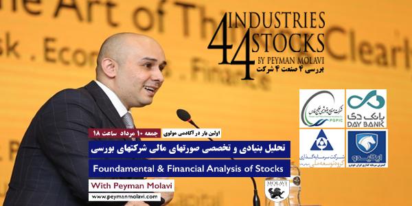 کارگاه آنلاین آموزشی (تحلیل بنیادی و تخصصی صورتهای مالی شرکتهای بورسی 4 صنعت 4 شرکت برتر)