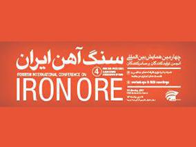 چهارمین کنفرانس سنگ آهن ایران