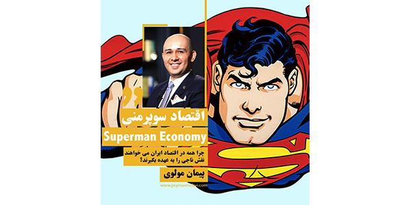 اقتصاد سوپرمنی