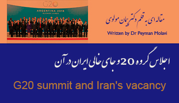 اجلاس گروه ۲۰ و جای خالی ایران در آن