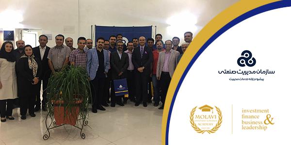برگزاری کارگاه مدیریت مالی نوین در سازمان مدیریت صنعتی یزد