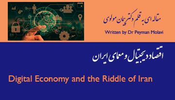 اقتصاد دیجیتال و معمای ایران