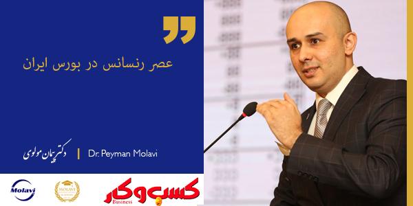 عصر رنسانس در بورس ایران