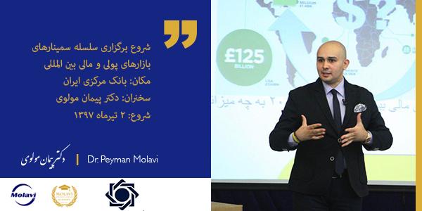شروع برگزاری سلسله سمینارهای بازارهاي پولي و مالي بين المللي در بانک مرکزی ایران