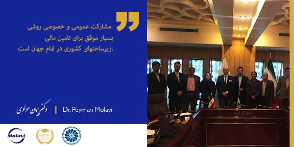 برگزاری کارگاه مشارکت عمومی و خصوصی در اتاق بازرگانی اصفهان