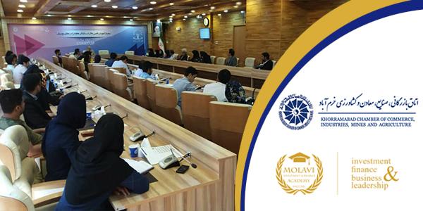 برگزاری سمینار تامین مالی استارتاپها و شرکتهای نو بنیاد در اتاق لرستان