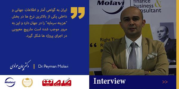 چرا پروژههای نیمهتمام زیادی در ایران داریم؟