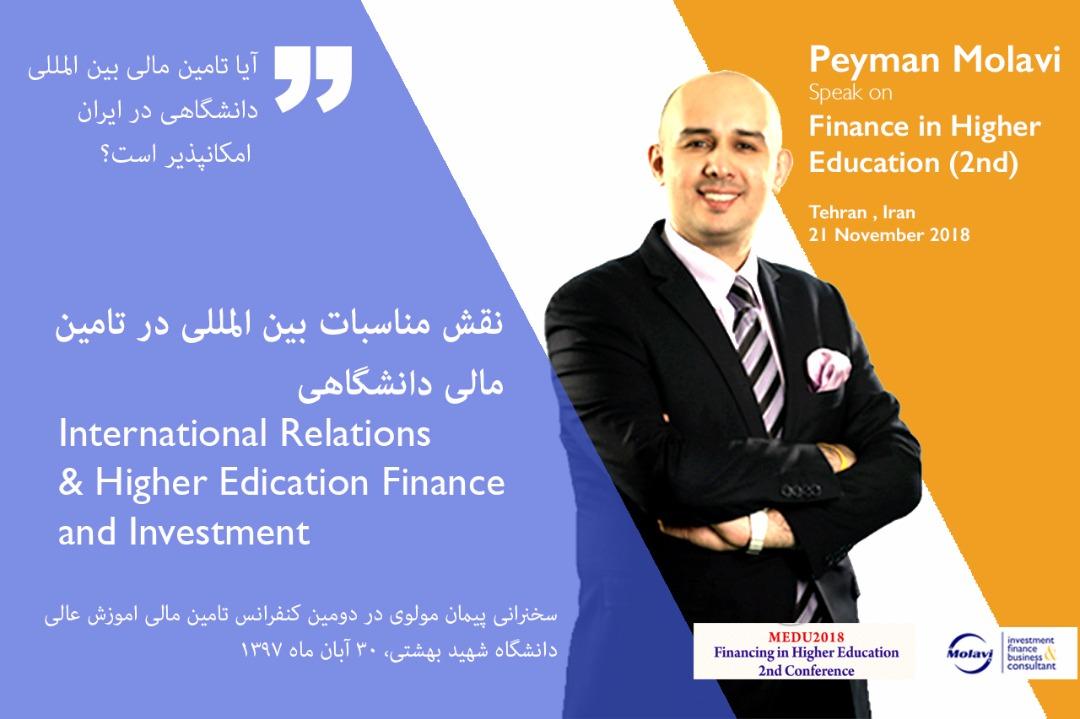 سخنرانی دکتر پیمان مولوی در کنفرانس تامین مالی آموزش عالی در دانشگاه شهید بهشتی