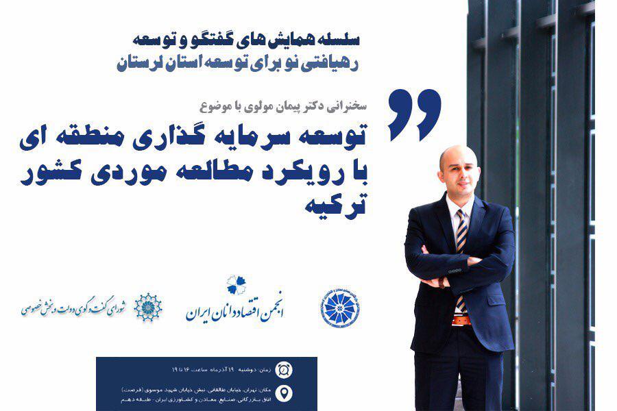 سخنرانی دکتر مولوی در سلسله همایش های گفتگو و توسعه با رویکرد مطالعه موردی کشور ترکیه