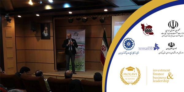 برگزاری سمینارتهیه پکیج های سرمایه گذاری برای شرکتهای ایراني در موسسه رهنمون صنعت شیده - استان مرکزی