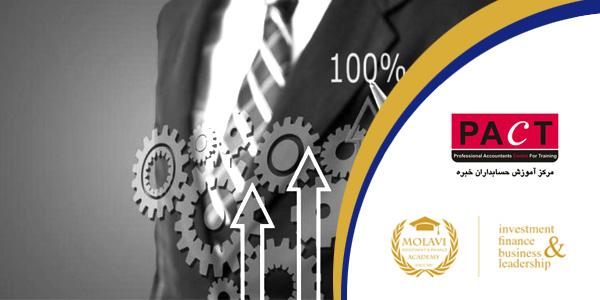 برگزاری سمینار تجزیه تحلیلهای مالی کسب و کار در مرکز آموزش حسابدارن خبره PACT