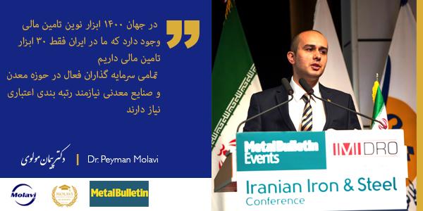 نخستین همایش آهن و فولاد  توسط شرکت بین المللی متال بولتن در ایران