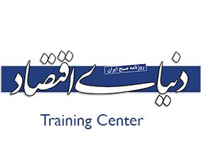 مرکز آموزش دنیای اقتصاد