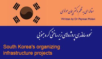 نحوه ساماندهی پروژههای زیرساختی کرهجنوبی