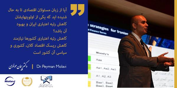 سخنراني دكتر پيمان مولوي در اصفهان تحت عنوان متنوع سازي سرمايه گذاري و تامين مالي بنگاه هاي ايراني