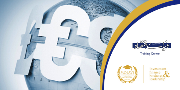 برگزاری سمینار تامین مالی بین المللی پس از رفع تحریمها در واحد آموزشی دنیای اقتصاد