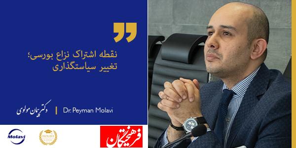 نقطه اشتراک نزاع بورسی؛ تغییر سیاستگذاری (گفتگو دکتر پیمان مولوی با روزنامه فرهیختگان )