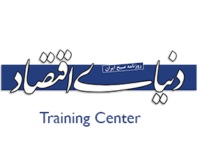 Training Center of donya-e-eqtesad