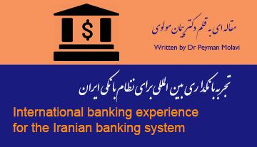 تجربه بانکداری بینالمللی برای نظام بانکی ایران
