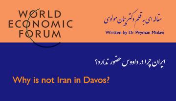ایران چرا در داووس حضور ندارد؟