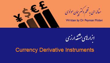 مقاله ای به قلم دکتر پیمان مولوی با عنوان ابزارهای مشتقه ارزی در ماهنامه اقتصادی بانکداری آینده