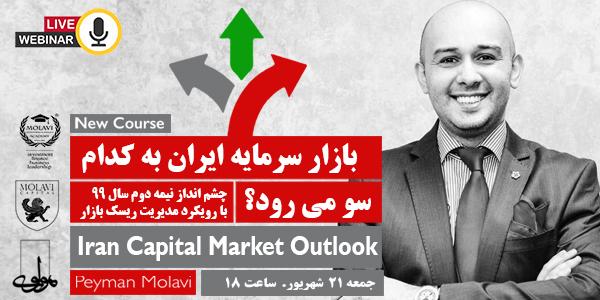 کارگاه آنلاین آموزشی بازار سرمایه ایران به کدام سو می رود ؟