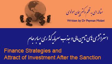 مقاله ای در باب استراتژی های تامین مالی و جذب سرمایه گذاری پسا برجام به قلم دکتر پیمان مولوی